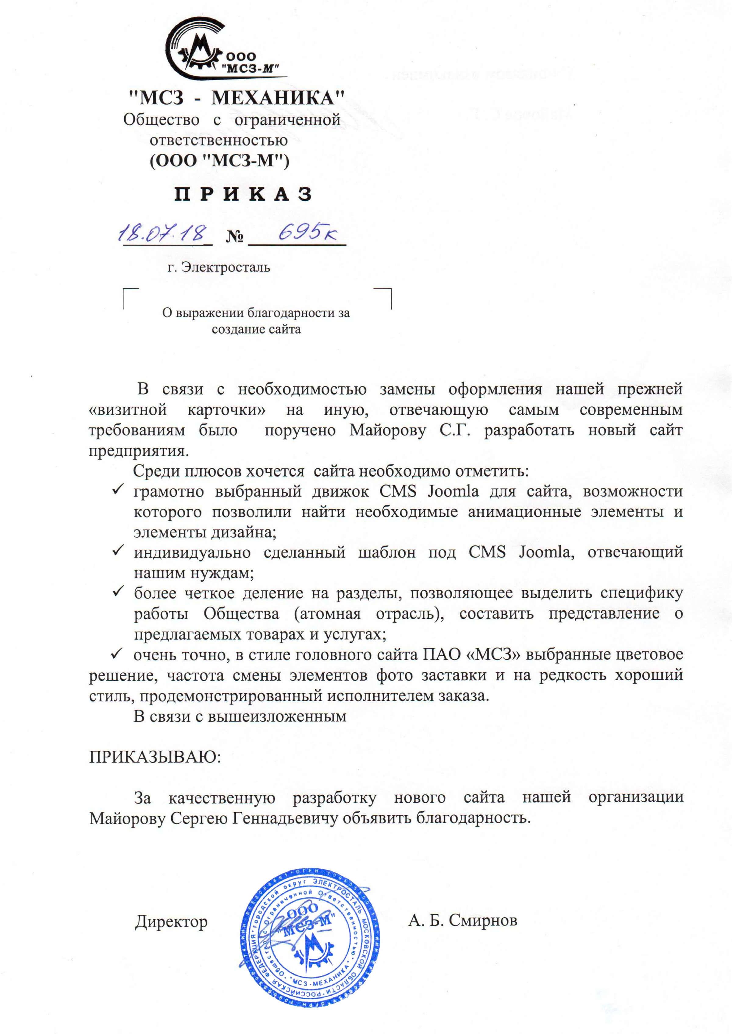 Отзыв от ООО «МСЗ-М»